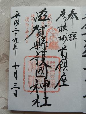 s DSCN7606 - 滋賀縣護國神社で御朱印をいただきました!彦根城にも立ち寄ってみよう!