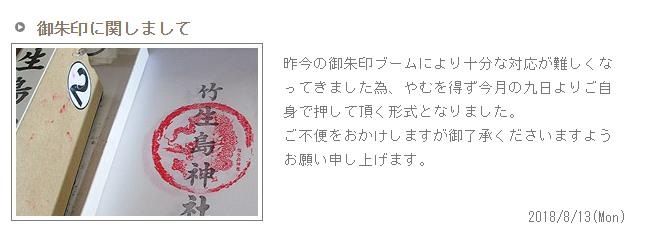 2018 08 15 20h06 52 - 都久夫須麻神社は竹生島神社とも言う!?いただける御朱印はコレです!