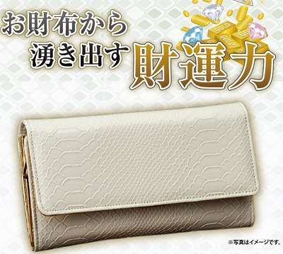 2020 12 08 09h05 23 - 金運を上げる財布の色は?色よりも財布布団が効果アリって本当?