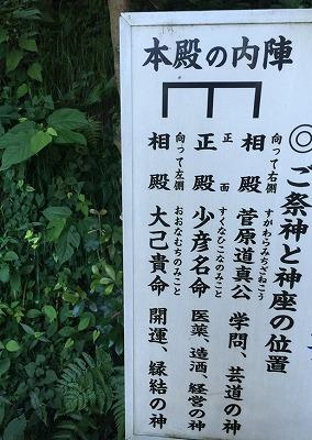 s 2018 08 23 13h48 47 - 穴澤天神社は稲城市にある金運を上げるパワースポット!湧水も持って帰れます!