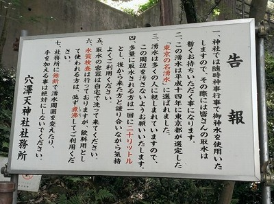 s 2018 08 23 15h43 58 - 穴澤天神社は稲城市にある金運を上げるパワースポット!湧水も持って帰れます!