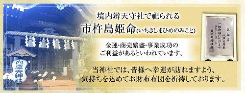 s 2018 08 23 15h55 37 - 穴澤天神社は稲城市にある金運を上げるパワースポット!湧水も持って帰れます!