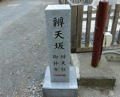 s 2018 08 23 15h57 25 - 穴澤天神社は稲城市にある金運を上げるパワースポット!湧水も持って帰れます!