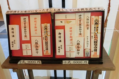 s 2018 08 26 21h09 15 - 阿佐ヶ谷神明宮は結婚式も人気!八難除ができる神社は全国でもここだけ!