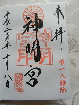 s DSCN7595 - 阿佐ヶ谷神明宮は結婚式も人気!八難除ができる神社は全国でもここだけ!