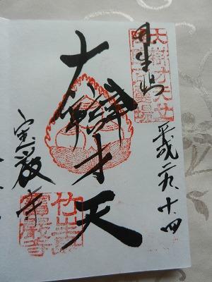 s DSCN7607 - 竹生島の宝厳寺は日本三大弁財天の1つ!宿泊はできるの?島へのアクセスは?