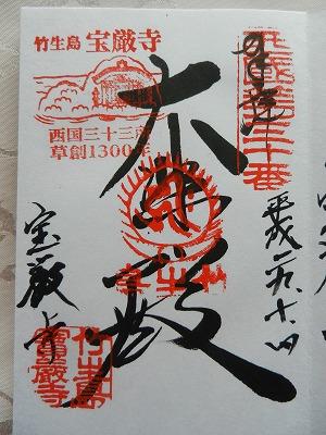 s DSCN7608 - 竹生島の宝厳寺は日本三大弁財天の1つ!宿泊はできるの?島へのアクセスは?