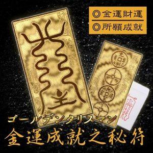 s 0000000002052 dSYCmvd 300x300 - 金運を上げる護符!お財布に入れるだけで効果があるって本当?