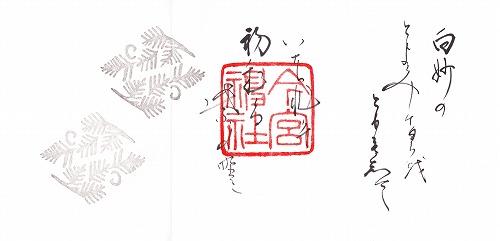 s 2018 09 08 15h49 24 - 今宮神社の御朱印帳と御朱印帳袋が可愛い♪2店あるあぶり餅はどっちが美味しい?