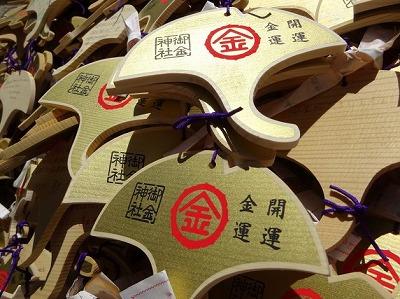 s 2018 09 16 13h46 40 - 御金神社の御朱印は金ピカ!人気の福財布は通販で購入できるの?