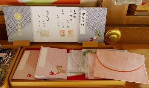 s 29622 - 今宮神社の御朱印帳と御朱印帳袋が可愛い♪2店あるあぶり餅はどっちが美味しい?