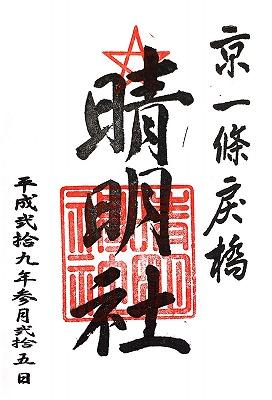s C7zMBcjVUAAFcNc - 晴明神社のお守りは通販ができる!御朱印帳の通販は可能なの?