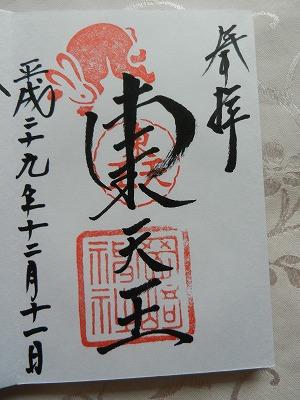 s DSCN7613 - 岡崎神社に行ったらうさぎみくじを引こう!うさぎだらけの縁結び神社♪