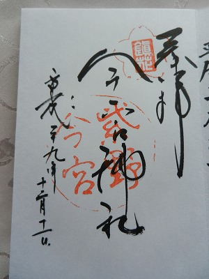 s DSCN7614 - 今宮神社の御朱印帳と御朱印帳袋が可愛い♪2店あるあぶり餅はどっちが美味しい?