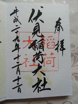 s DSCN7615 - 伏見稲荷大社千本鳥居のお値段は?意外な価格に奉納したくなっちゃうかも!