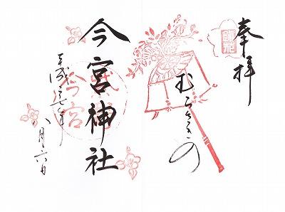 s ImamiyaHanagasaScarlet - 今宮神社の御朱印帳と御朱印帳袋が可愛い♪2店あるあぶり餅はどっちが美味しい?