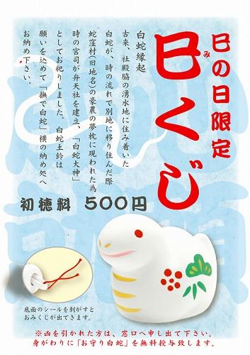 s postar500 - 白蛇神社は東京にもあった!金運を上げるには巳の日にお参りしよう!