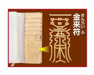2018 11 08 13h59 45 - 白蛇の財布の効果は?2019年財布を買うならラッキーカラーの白!