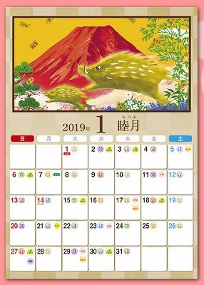 s 2018 11 17 14h03 44 - 一粒万倍日が分かる2019年のカレンダー!金運が万倍に!?