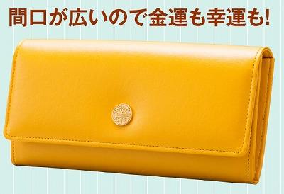 s 2018 11 26 10h45 42 - 黄色い財布で金運って上がるの?寅の日に買うといいって本当?