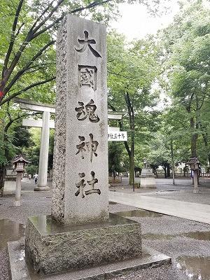 s 20180615 131527 - 大國魂神社の結婚式場としての評判は?縁結びのご利益はあるの?