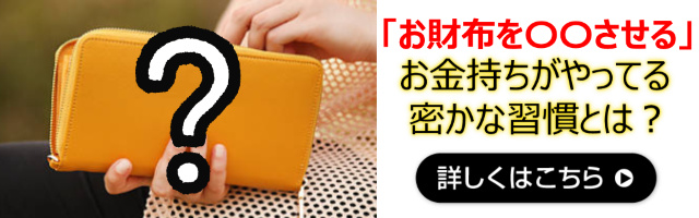 .jpg - 黄色い財布で金運って上がるの?寅の日に買うといいって本当?