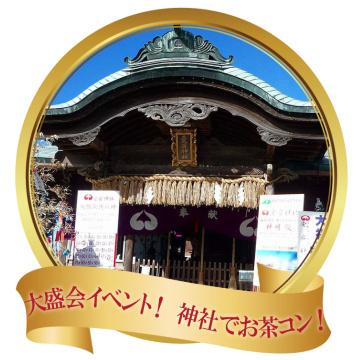 .jpg - 神社で婚活!福岡のおすすめイベントは愛宕神社のお茶コン!