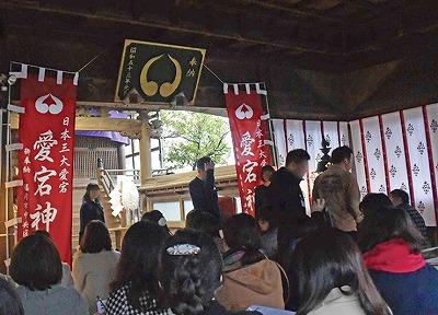s 2019 02 04 10h14 37 - 神社で婚活!福岡のおすすめイベントは愛宕神社のお茶コン!