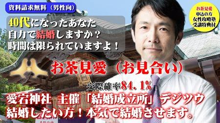 s 2019 02 04 10h16 16 - 神社で婚活!福岡のおすすめイベントは愛宕神社のお茶コン!