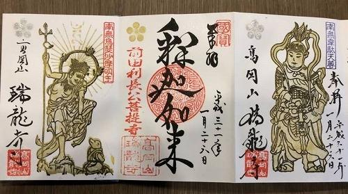 s 2019 02 15 10h33 37 - 大河ドラマ「いだてん」の御朱印がいただける瑞龍寺のご利益とは?