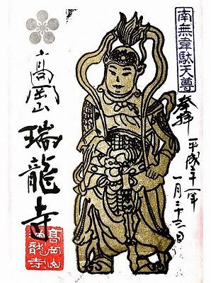 s 2019 02 15 10h34 33 - 大河ドラマ「いだてん」の御朱印がいただける瑞龍寺のご利益とは?
