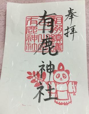 s 2019 02 20 10h03 49 - 有鹿神社のパンダの御朱印とは?相模最古の神社で金運招福!