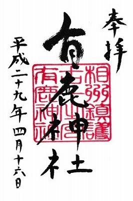 s 5059cc4b308a - 有鹿神社のパンダの御朱印とは?相模最古の神社で金運招福!