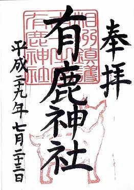 s aruka - 有鹿神社のパンダの御朱印とは?相模最古の神社で金運招福!