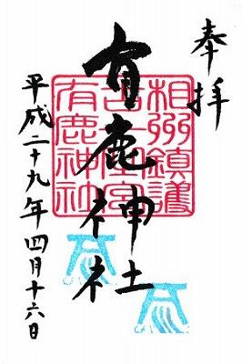 s f9440684bff1 - 有鹿神社のパンダの御朱印とは?相模最古の神社で金運招福!