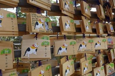 s 2019 03 29 09h21 15 - 猫返し神社とは?阿豆佐味天神社・立川水天宮のお守りと絵馬