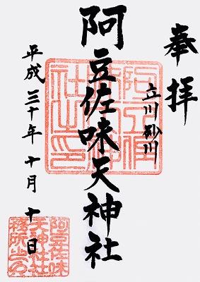 s 2019 03 29 09h44 56 - 猫返し神社とは?阿豆佐味天神社・立川水天宮のお守りと絵馬