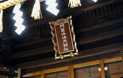 s 2019 03 29 10h37 28 - 猫返し神社とは?阿豆佐味天神社・立川水天宮のお守りと絵馬