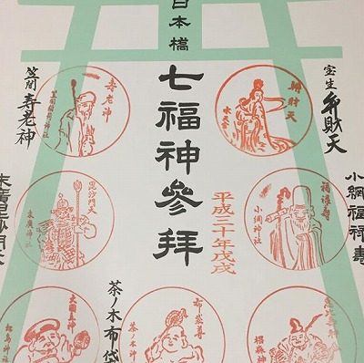 s 2019 04 02 10h37 53 - 東京金運最強神社と言われる小綱神社は御朱印も強運厄除け