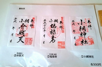 s 2019 04 02 10h39 28 - 東京金運最強神社と言われる小綱神社は御朱印も強運厄除け