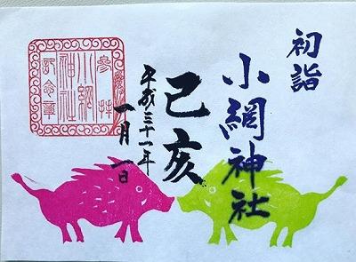 s 2019 04 02 10h40 30 - 東京金運最強神社と言われる小綱神社は御朱印も強運厄除け