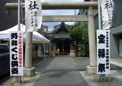 s 2019 04 17 15h25 57 - 宝禄稲荷神社でハズレ宝くじを供養して金運アップのご利益を得よう!