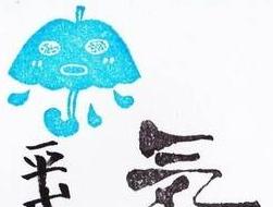 2019 05 09 10h25 31 - 日本唯一!気象神社の御朱印と御朱印帳は超可愛い♪御朱印は月替わりって本当?
