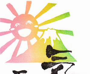 2019 05 09 10h26 04 - 日本唯一!気象神社の御朱印と御朱印帳は超可愛い♪御朱印は月替わりって本当?