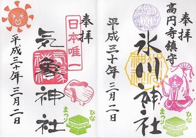 s 20183 2高円寺氷川 - 日本唯一!気象神社の御朱印と御朱印帳は超可愛い♪御朱印は月替わりって本当?