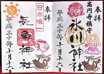 s 2019 05 09 10h16 12 - 日本唯一!気象神社の御朱印と御朱印帳は超可愛い♪御朱印は月替わりって本当?