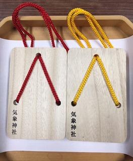 s 2019 05 09 10h19 50 - 日本唯一!気象神社の御朱印と御朱印帳は超可愛い♪御朱印は月替わりって本当?
