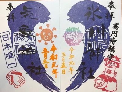 s 2019 05 09 10h20 42 - 日本唯一!気象神社の御朱印と御朱印帳は超可愛い♪御朱印は月替わりって本当?