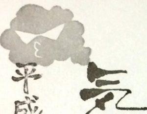 s 2019 05 09 10h23 50 300x233 - 日本唯一!気象神社の御朱印と御朱印帳は超可愛い♪御朱印は月替わりって本当?