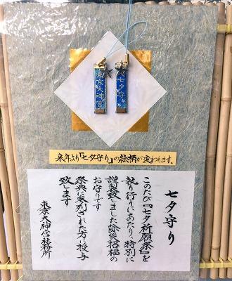 s 2019 06 24 15h51 39 - 東京大神宮の七夕祈願祭で恋愛成就を祈願!幸せ星まもりを手に入れよう♪